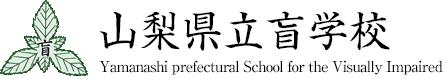 山梨県立盲学校のロゴ